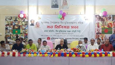 Photo of পাবনা সুজানগরে  বীর মুক্তিযোদ্ধাদের মতবিনিময় সভা অনুষ্ঠিত